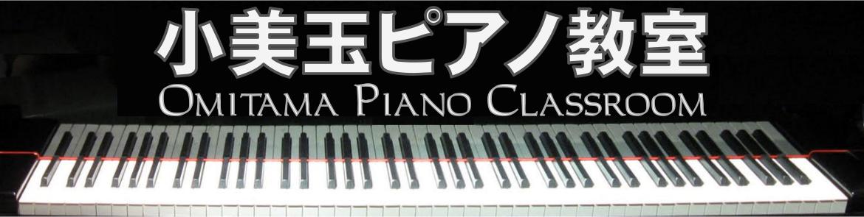 小美玉ピアノ教室